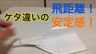 Repeat youtube video 簡単で、すごく良く飛ぶ紙飛行機の作り方!How to make paper airplanes