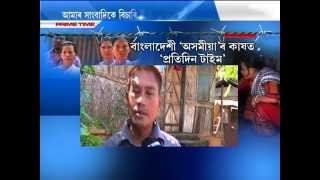 Pratidin Time Assam root found in Bangladesh