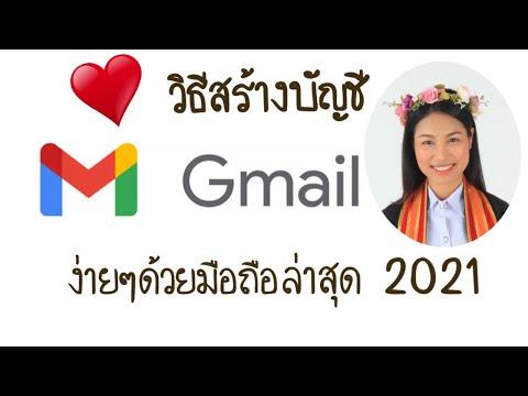 วิธีสมัคร Gmail ง่ายๆด้วยมือถือ #สมัครอีเมลล์ #วิธีสมัครอีเมลล่าสุด2021 #วิธีสร้างGmail