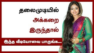 Hair Care Tips at Home - Beauty Tamil