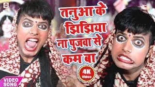 तनुआ के झिझिया ना पुजवा से कम बा (Jai Singh) सबसे खतरना झिझिया वीडियो सांग्स    Bhojpuri  Devi Geet