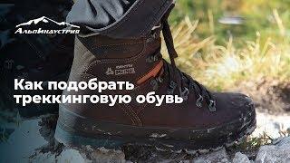 как правильно выбрать треккинговую обувь для гор