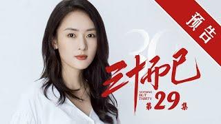 《三十而已》第29集 精彩預告
