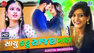 Sachu Kau Sajan Mara Kavita Mandera | New Gujarati Love Song | સાચુ કહુ સાજણ મારા | Full HD