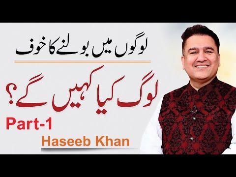 Overcome Fear of Public Speaking | Haseeb Khan | Part -1