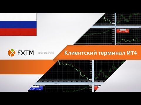 fxtm---learn-how-to-trade-forex-using-mt4---russian