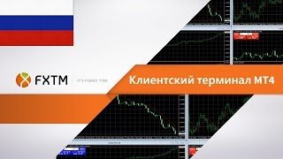 FXTM - Learn how to trade forex using MT4 - RUSSIAN