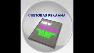 Световая реклама(, 2015-03-30T14:54:49.000Z)