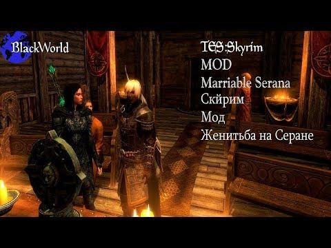 TES:Skyrim Мод на (Женитьба на Серане)