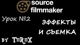 Доп. Эффекты и запись ТФ (Source FilmMaker Урок №2)
