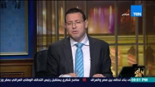 رأي عام | احمد عبده ماهر ينسحب علي الهواء ويرفض استكمال البرنامج