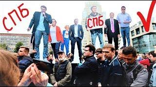Митинг в СПб 17 августа 2019 года