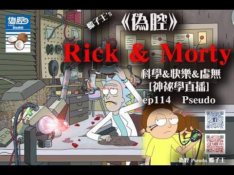 《偽腔》Rick & Morty 史上最有深度的搞笑哲學科學卡通 虛無主義 瑞克和莫蒂 蠍子王 ep114 Pseudo