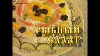 Кухня батюшки Гермогена - Рыбный салат