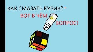 Как смазать кубик Рубика 2x2 3x3 4x4 | Советы профессионала 2018