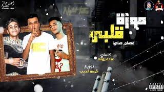 """مهرجان موزة قلبى """" غناء - عصام صاصا """" كلمات - عبده روقه """" توزيع - كيمو الديب"""