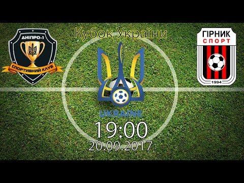 """Кубок України. СК """"Дніпро-1"""" -  """"Гірник-Спорт"""". 19:00. LIVE"""