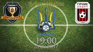Кубок України. СК 'Дніпро-1' -  'Гірник-Спорт'. 19:00. LIVE
