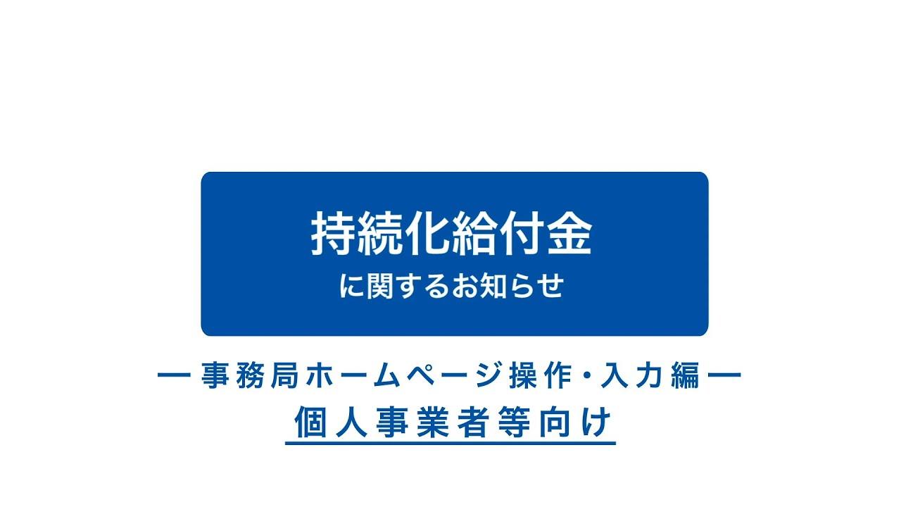 持続 化 給付 金 申請 ホームページ