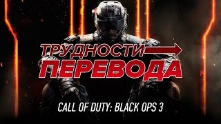 Трудности перевода. Call of Duty: Black Ops III