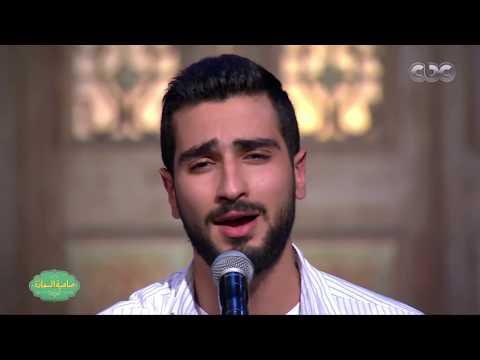 صاحبة السعادة | ' بحبك ياصاحبي ' غناء محمد الشرنوبي