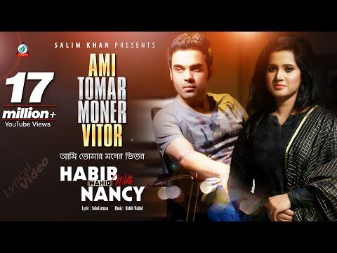 Habib Wahid, Nancy - Ami Tomar Moner Vitor | আমি তোমার মনের ভিতর | Habib Wahid Lyric Video