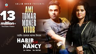 Habib Wahid, Nancy - Ami Tomar Moner Vitor | আমি তোমার মনের ভিতর | Habib Wahid Lyric Video