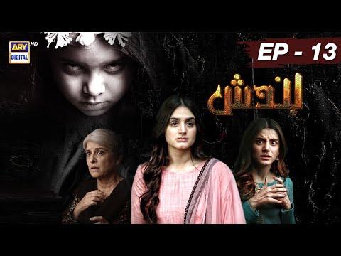 Bandish Episode 13 - 4th March 2019 - ARY Digital Drama