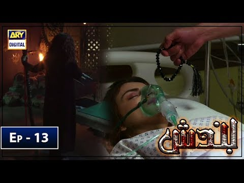 Bandish Episode 13 - 4th March 2019 - ARY Digital Drama