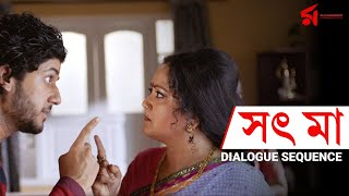 Soth Maa | Adrit | Prem Amar 2 | Dialogue Sequence | Raj Chakraborty Entertainment