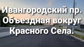 Ивангородский пр. Красное Село. От ул. Освобождения до ул. Свободы за 1 минуту без светофоров.