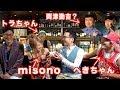 異色過ぎるコラボ!misono、へきちゃん☆トラちゃん 徳永ゆうきOfficial MV「夜明け前」メイキング!