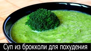 Жир исчезнет если кушать Суп из брокколи для похудения
