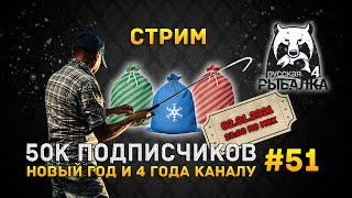 Стрим Русская Рыбалка 4 51 50к подписчиков Новый год и 4 года каналу