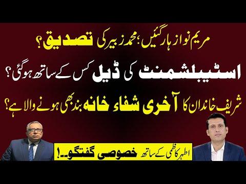 Maryam Nawaz Defeated [A Big Deal With Establishment | Last Hope For Sharif Family | Ather Kazmi]