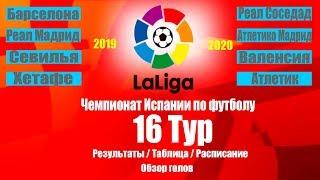 Футбол Ла Лига 2019 2020 Чемпионат Испании 16 тур Результаты Таблица Расписание