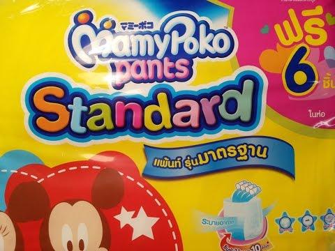 รุ่นพิเศษ  มาใหม่ !!!  Limited edition !!!  Mamy Poko Pants Standard . มามี่ โพโค แพ้นท์ สแตนดาร์ด