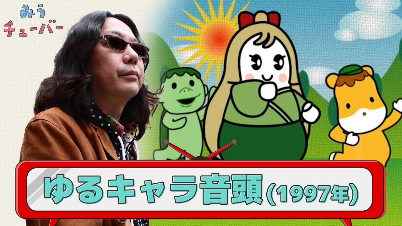 ゆるキャラ音頭(1997年制作)/作詞:みうらじゅん 作曲:サワサキヨシヒロ