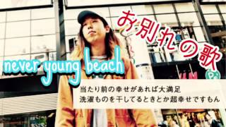 never young beach-お別れの歌.