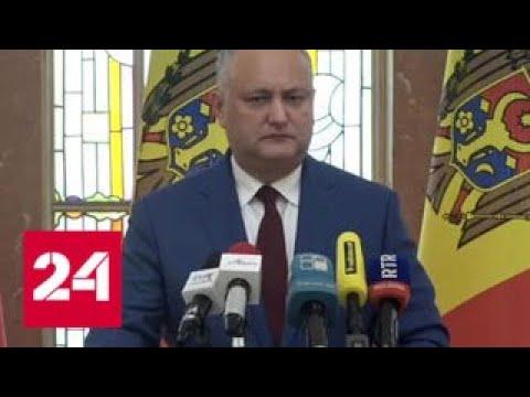 Легитимный президент Додон никуда уходить не собирается - Россия 24