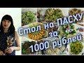 Стол на ПАСХУ за 1000 рублей \ Рецепты 8 блюд \ ПАСХАЛЬНЫЙ ПРАЗДНИЧНЫЙ СТОЛ