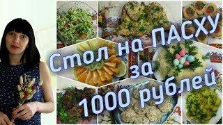 Стол на ПАСХУ за 1000 рублей  Рецепты 8 блюд  ПАСХАЛЬНЫЙ ПРАЗДНИЧНЫЙ СТОЛ