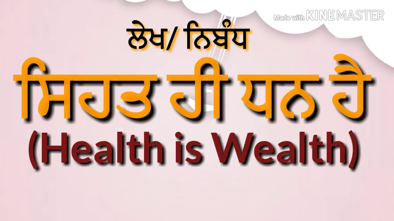 essay on health is wealth in punjabi       essay on health is wealth in punjabi       essay in punjabi on  sehat hi dhan hai