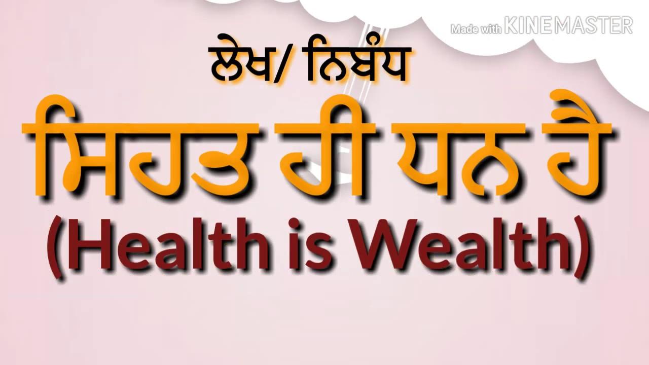 essay on health is wealth in punjabi       essay on health is wealth in punjabi       essay in punjabi on  sehat hi dhan hai