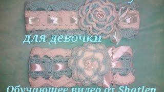 Повязка на голову для девочки. Обучающее видео от Shatlen.