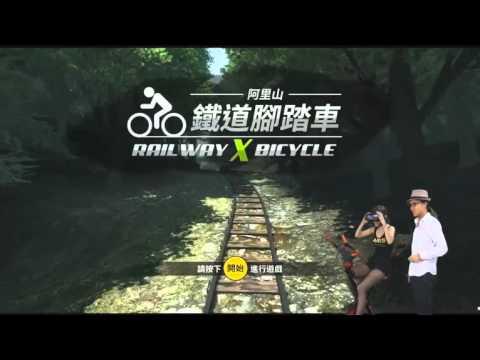Digital Taipei-阿里山鐵道腳踏車實況介紹