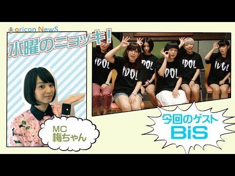 解散直前BiSインタビュー「アイドルなんかやってられっか」 【水曜のニョッキ vol.36】