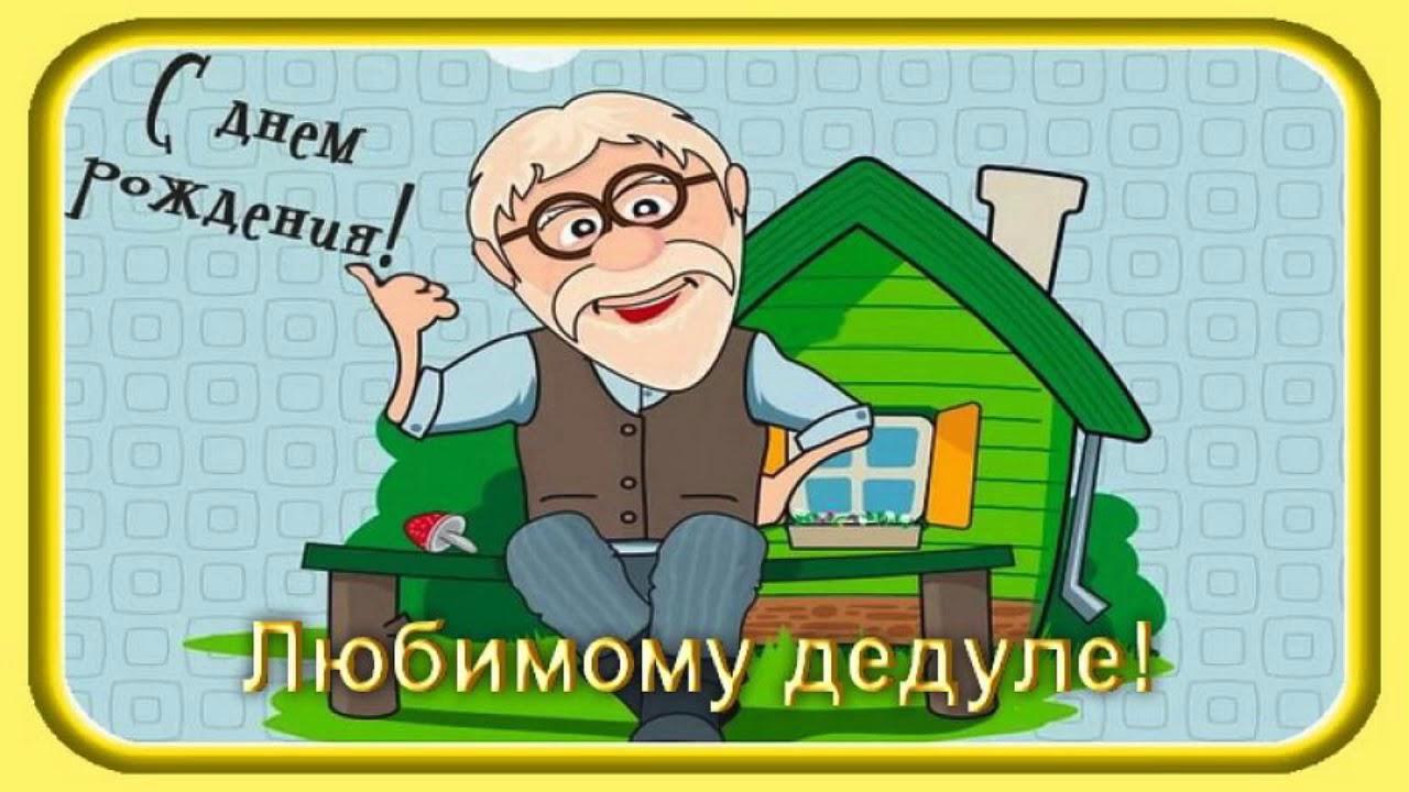 Поздравления с днем рождения дедушке открытки