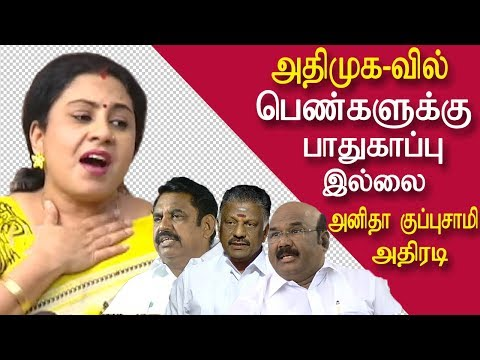 No safety for women in admk anitha kuppusamy  quits admk tamil news, tamil live news, redpix