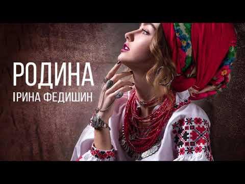 Ірина Федишин - Родина [official Audio]